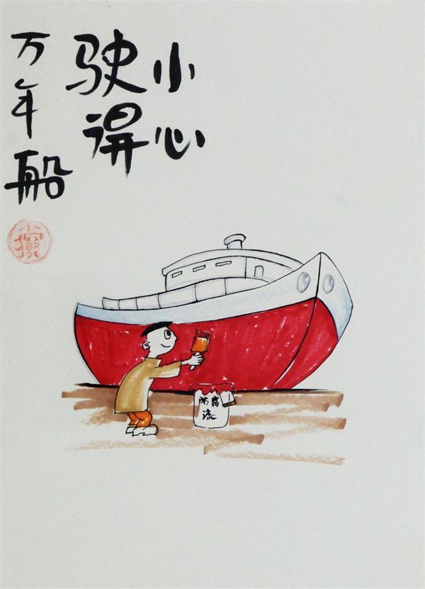 """""""廉洁威海杯""""绘画作品展示(第一组)图片"""